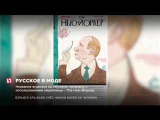 Журнал New Yorker поместил на обложку ближайшего номера Владимира Путина