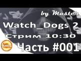 Watch_Dogs 2 обзор и прохождение - [Часть 1]