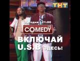 📺 USB Здесь! ''Comedy Club'' Артисты L Music: Дюша Метелкин (ака DJ DЮSHA) & Stas_usb!