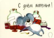 С ДнЕм РоЖдЕнИя!!!!!!)))))