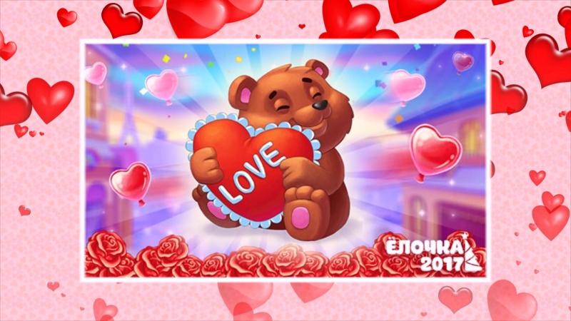 🎄ЁЛОЧКА 2017🎄 - 💝💝💝🌹День Святого Валентина 💝💝💝🌹
