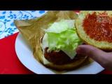 Домашний Гамбургер. Homemade Hamburger