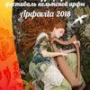 VII Фестиваль кельтской арфы АрфаVita 3-4 марта