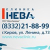 Многопрофильная клиника НЕВА | г. Киров