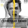 """Премьера """"Солнечная линия""""! Иван Вырыпаев!"""