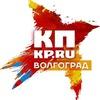 Комсомольская правда - Волгоград - KP.RU
