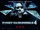 Фильм Пункт назначения 4 2009