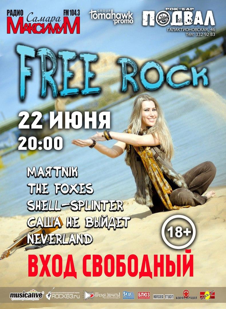 Афиша Самара FREE ROCK/22 июня/Подвал/ВХОД СВОБОДНЫЙ!