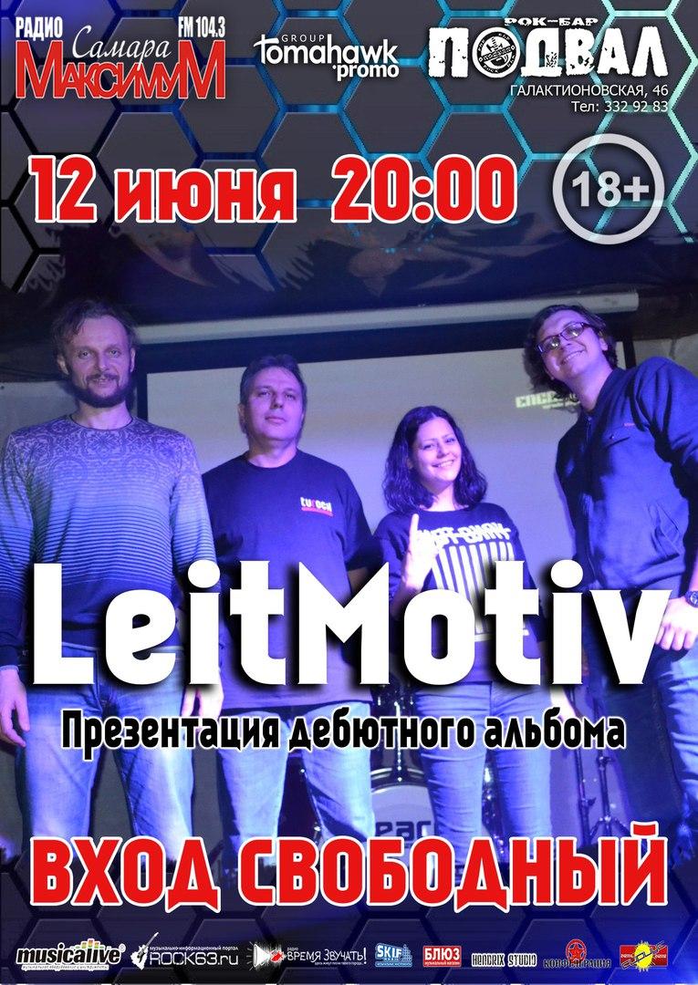 Афиша Самара 12 июня/ВХОД СВОБОДНЫЙ/LeitMotiv/рок-бар Подвал