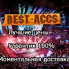 Best-Accs.org   Магазин ключей и аккаунтов