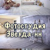 """Интерьерная фотостудия """"Звезда-НН"""""""