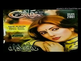 pashto new songs Tappy 2017 Nazia Iqbal[1]