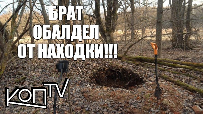 БРАТ ОБАЛДЕЛ ОТ ТОГО, ЧТО ВЫКОПАЛ - Russian Digger