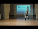 Люба Руднева. Танец.