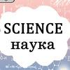 Наука|Science