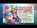 Корпорация event праздников Мармелад совместно с базой отдыха Теремки представляют!Усадьба Морозко приглашает всех детишек!