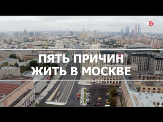 5 причин жить в Москве