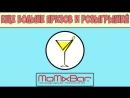 Победители в розыгрыше экстрактов MoMixBar 05 06 17