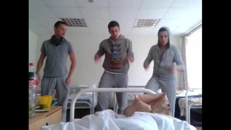 шоу в больничке