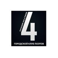 Логотип Четыре / 4 / Городской клуб поэтов