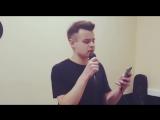 Болеслав Гончарук и Даша Волосевич (Репетиция)