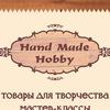 HandMadeHobby Товары для творчества