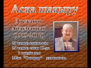 Асқа шақыру Досжанов Абдуманнап (1959-2017)