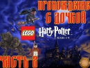 LEGO Harry Potter Years 1–4 - Прохождение с дочкой. часть 2