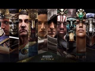 Assassin's Creed Истоки - персонажи