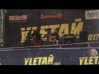 Алексей Вдовин & Александр Сомов_УЛЕТАЙ 2017_Пес