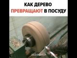 Как дерево превращают в посуду