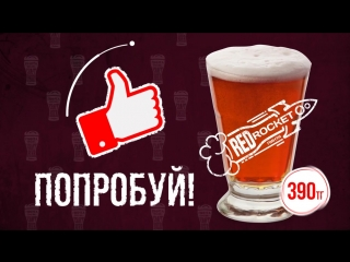 Red rocket craft beer