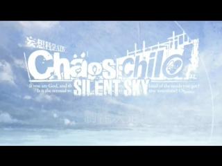Chaos;Child Silent Sky Teaser PV