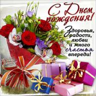 С Днем рождения Поздравления Цветы