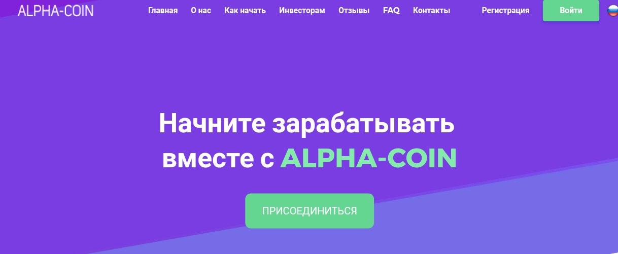 Постер к новости Alpha Coin