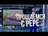 БИРЖА МЕМОВ - ПРОЩАЕМСЯ С ПЕПЕ #4