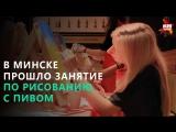 Рисование... с пивом: в Минске прошло нестандартное арт-занятие