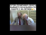 Путин поздравил своего бывшего начальника по работе с 90-летием