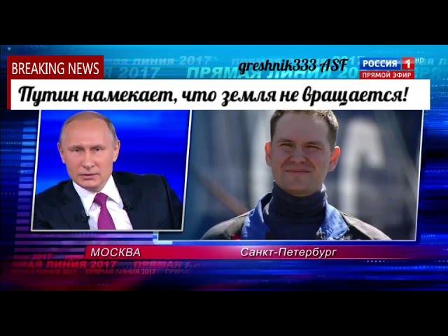 Владимир Путин точно знает, что земля не вращается