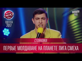 Стояновка - Первые МОЛДАВАНЕ на планете Лига Смеха