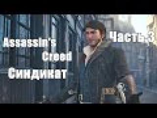 Assassin's Creed: Синдикат - Неспокойный Лондон 19 века № 3