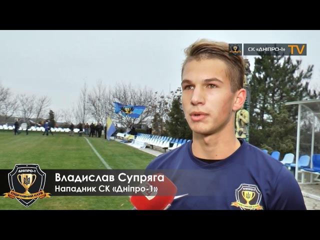 Владислав СУПРЯГА : Я граю на команду!