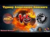ХК Легион VS ХК Белые Волки - Турнир Александра Невского 2017
