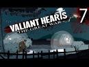 Valiant Hearts The Great War ► Побег из лагеря военнопленных ► 7
