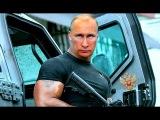 Как десантник Путин шароварный ИГИЛ разгромил или Россия не имеет границ.Сатири...