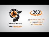 Как смотреть видео в формате 360 градусов?