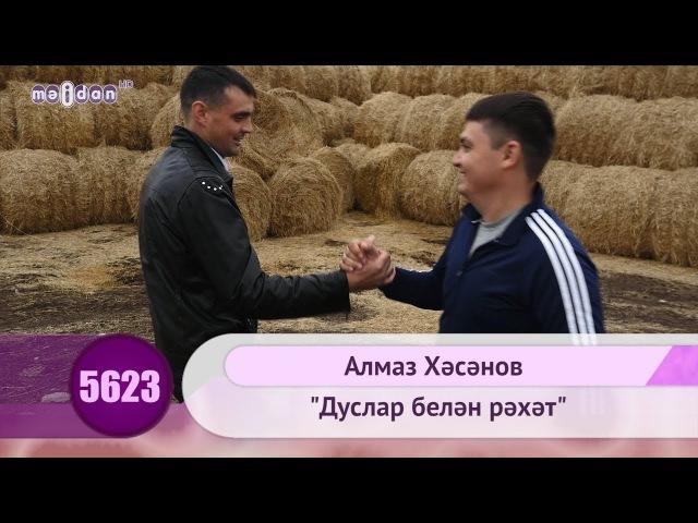 "Алмаз Хасанов - ""Дуслар белэн рэхэт"" | HD 1080p"