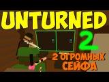 ЗАБИВАЕМ ЛУТОМ ОГРОМНЫЕ СЕЙФЫ  UNTURNED #2