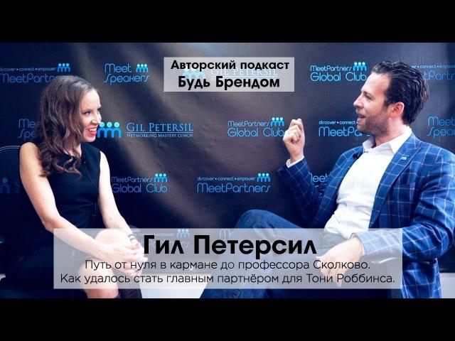 Гил Петерсил Новый код НЕТВОРКИНГА Тони Роббинс Стратегические партнерства Мастермайнд