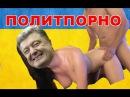 ПОЛИТПОРНО   или РАБСТВО в Украине (запрещенно к показу детям). Телерадиоинтерне ...